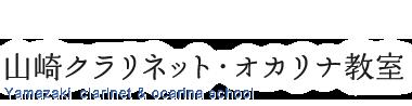 横浜市・横須賀市のクラリネット教室ロゴ