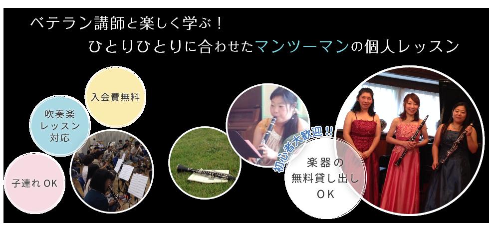 横浜市・横須賀市のクラリネット教室 メインイメージ